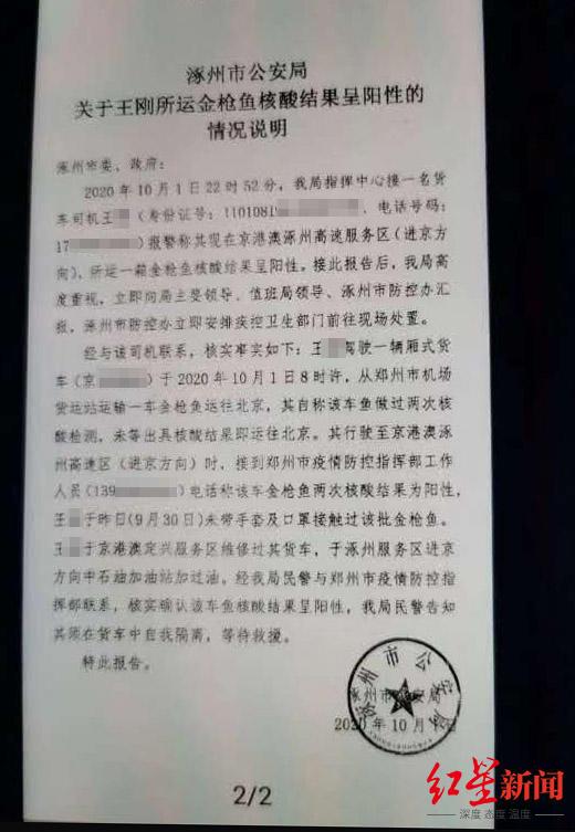 【smile是什么】_赴京途中司机被告知所运金枪鱼检测呈阳性?警方回应
