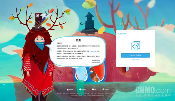 腾讯微博宣布停止运营