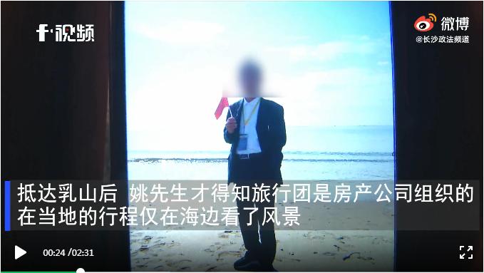 【avh】_男子跟团游被逼迫买下40多万商品房:不买不准睡觉