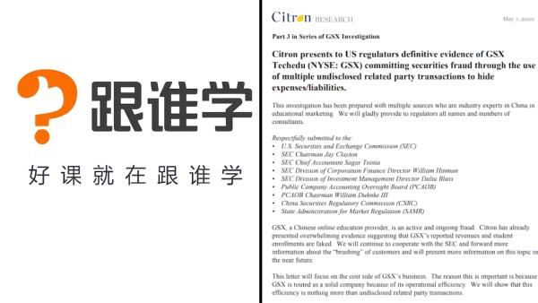 香橼发第三份做空报告,跟谁学:没有实质性证据