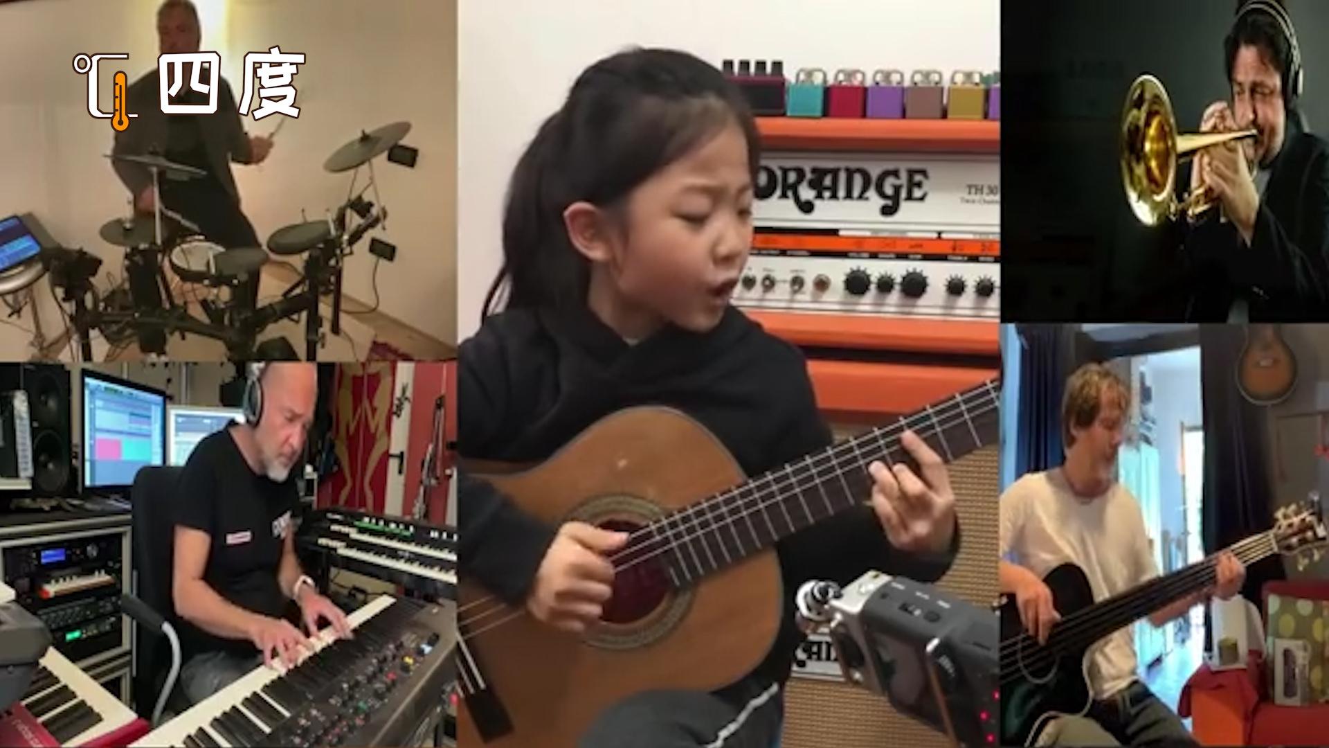 跨界合奏!外国音乐人组成网络乐队为6岁中国女孩伴奏:鼓励萌新