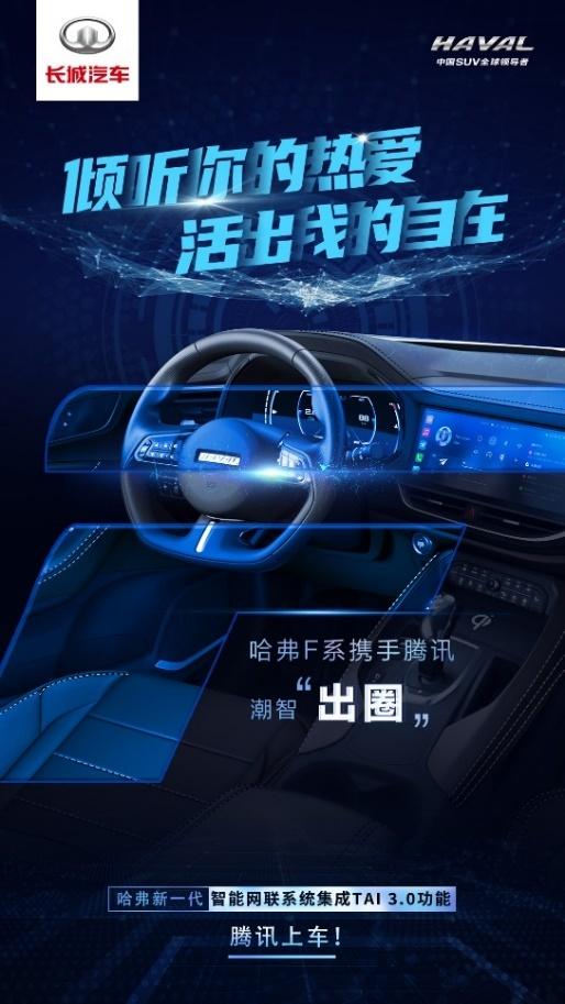 腾讯车联TAI3.0功能上车 哈弗新一代智能网联系统潮智出圈