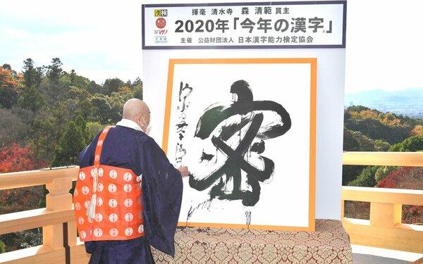 """2020年12月14日,日本年度汉字""""密""""公布。(图/京都新闻)"""