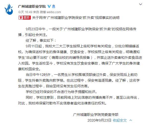 """【tag什么意思】_高校回应""""保安追逐取外卖学生"""":学生未发生任何伤害"""