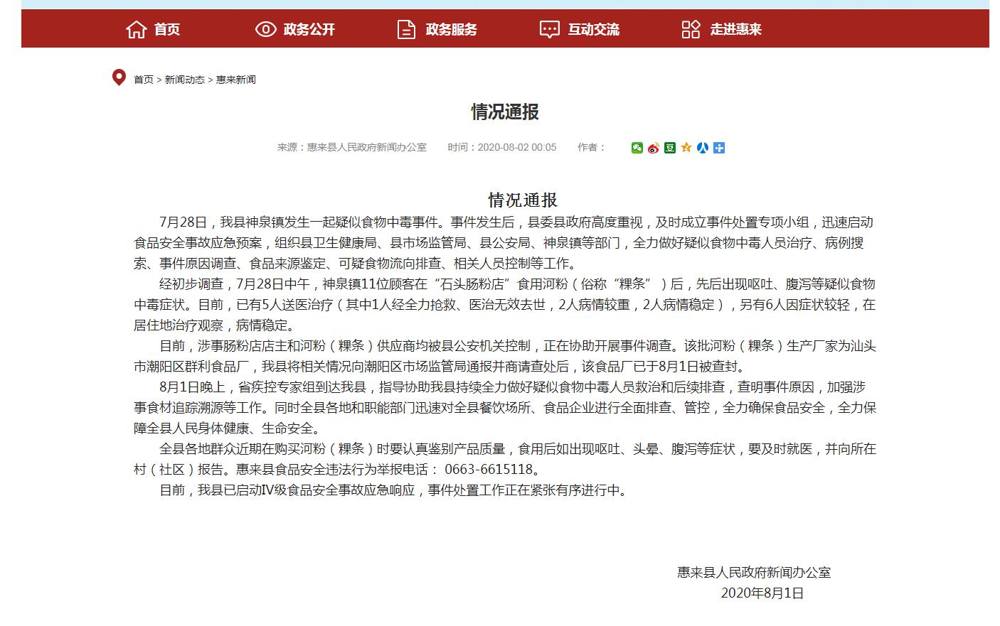 【人与曽200部视频顾问】_广东一肠粉店发生疑似食物中毒已致1死:初判系米酵菌酸中毒