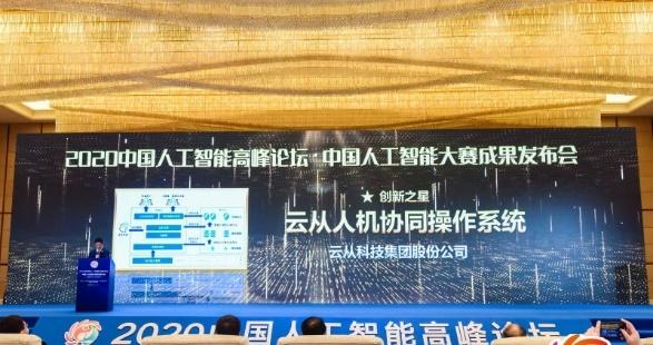 """中国人工智能高峰论坛落幕 云从科技操作系统获评""""创新之星"""""""