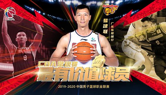 CBA各奖项出炉!易建联MVP,周琦最佳防守球员, 广东成大赢家