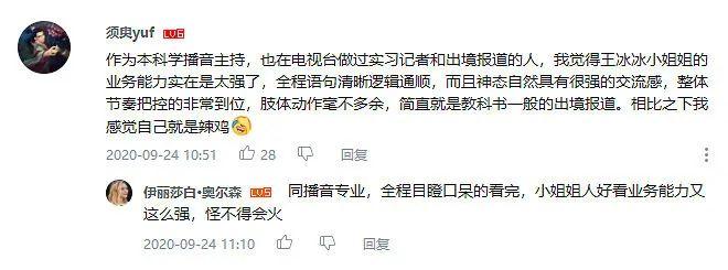 王冰冰央视记者 对不起我只是个普通人