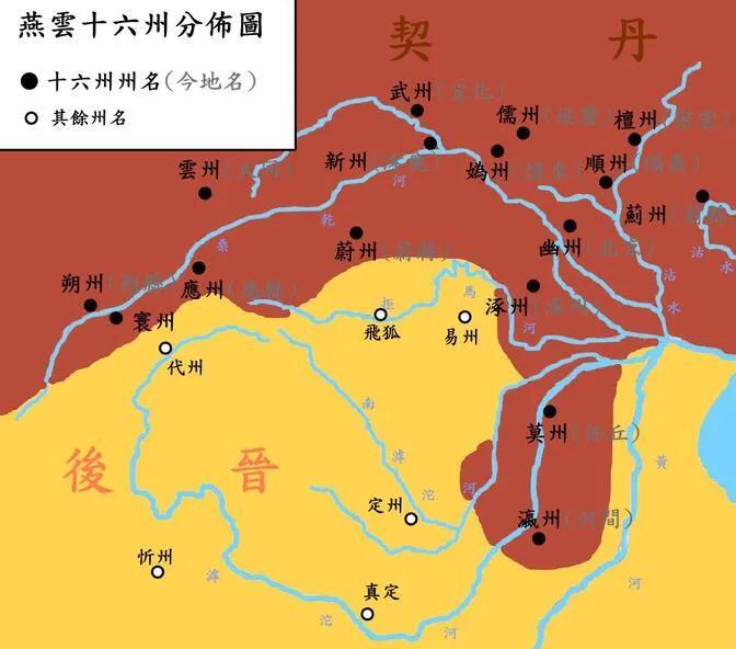 上图_ 燕云十六州
