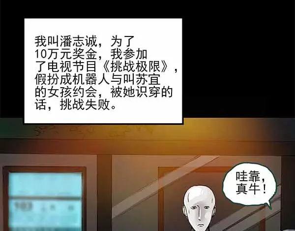 漫画:人工智能(中)