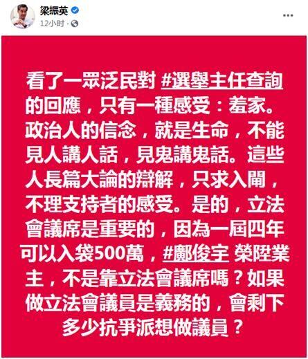【徐静蕾 博客】_黄之锋声称询问原则问题是政治审查 梁振英:分裂国家者能当议员?