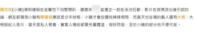 羅志祥與嫩模泳池開party 疑似坐實與周揚青分手傳聞