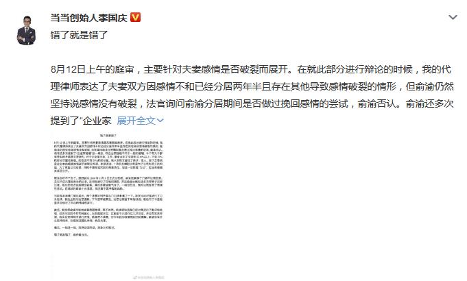 李国庆微博截图