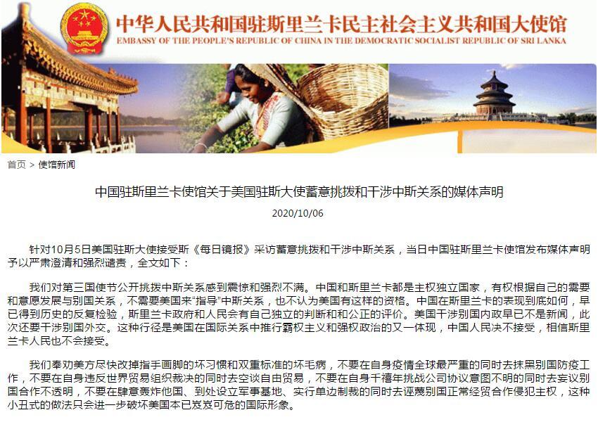 【iphonex或停产】_美国驻斯大使蓄意挑拨和干涉中斯关系中国驻斯里兰卡使馆发布声明予以严肃澄清和强烈谴责
