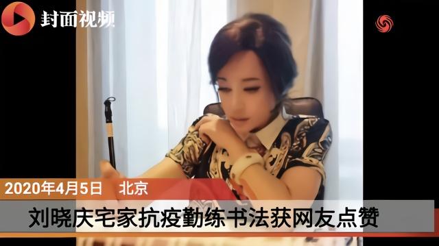 刘晓庆抗疫宅在家勤练书法,获网友点赞