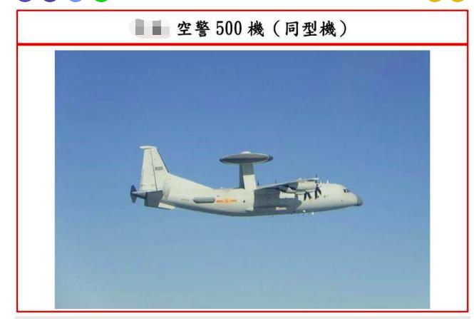 解放軍空警-500。圖源:臺灣防務部門官網