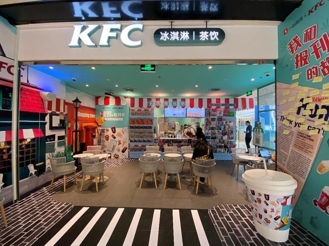 北京某肯德基甜品站变身报刊亭,KFC老爷爷转型报业大亨?
