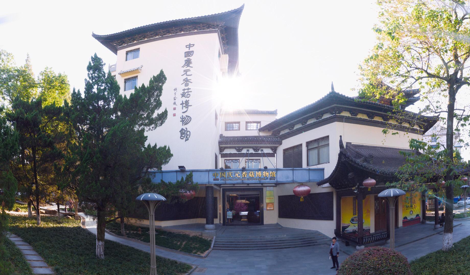庆元香菇博物馆 百度百科图
