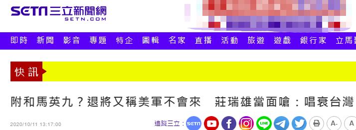 """【说说亚洲天堂论坛】_台军退役中将又说了真话,""""绿委""""急眼了"""