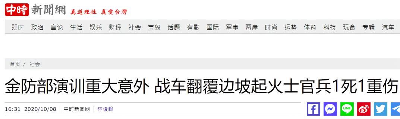 """【龙卷风优化软件】_""""双十节""""前夕,台军坦克在演练时翻覆致士兵1死1重伤"""