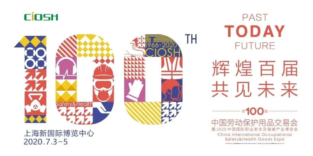 春暖五月,中国劳保行业继往开来书新篇插图(6)
