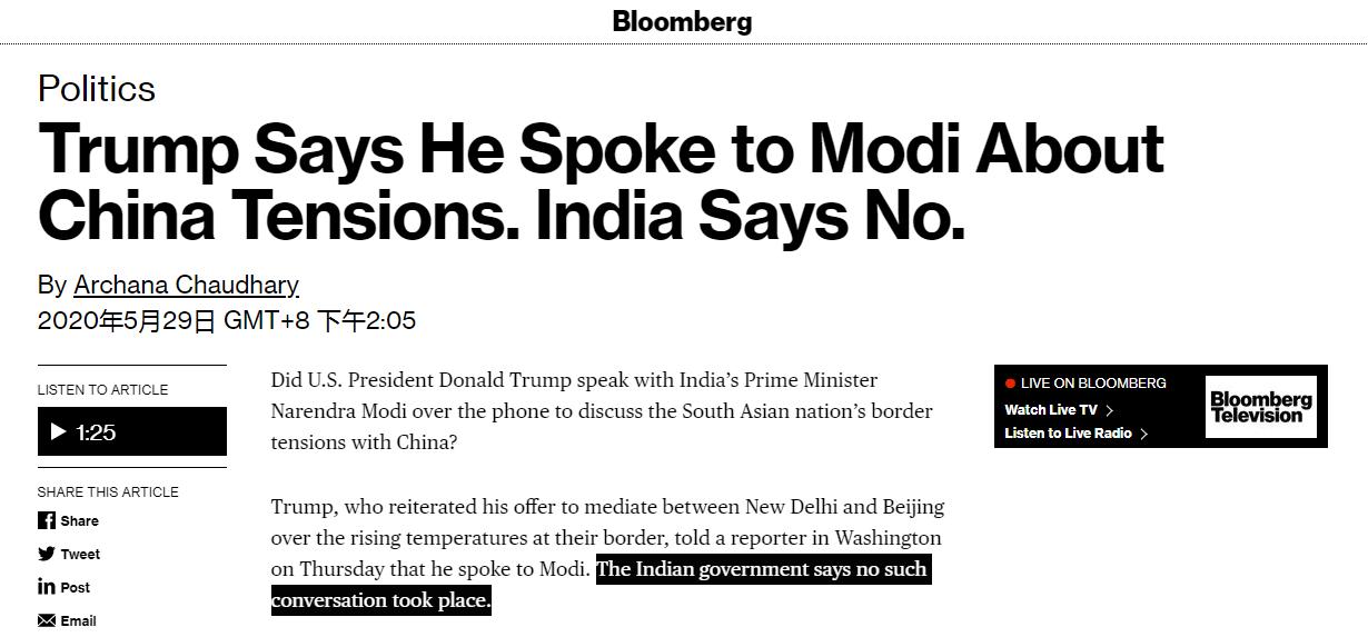【以太经典】_特朗普称与莫迪通话讨论中印边境局势,印外交部:近期没通话