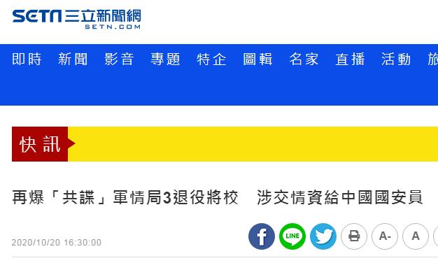 """【迪士尼彩乐】_哦,民进党当局搞了个""""共谍案"""""""