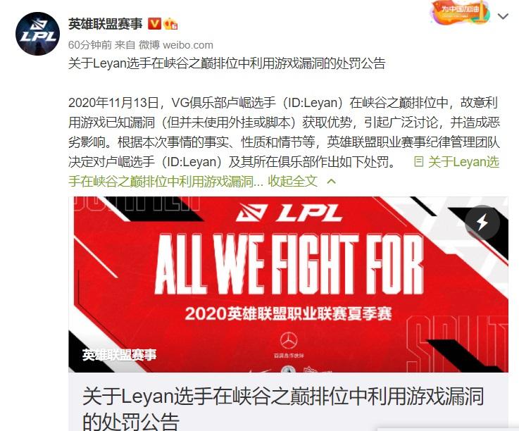 故意利用游戏漏洞,《英雄联盟》VG俱乐部选手卢崛被罚禁赛