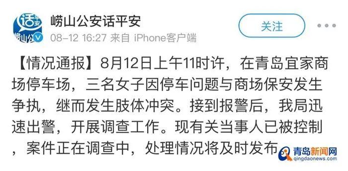 【医疗快猫网址】_青岛宜家商场一保安与三名女子发生冲突,警方通报