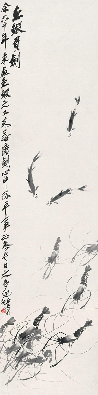 鱼虾负剑 齐白石 134.5×33cm 北京画院藏