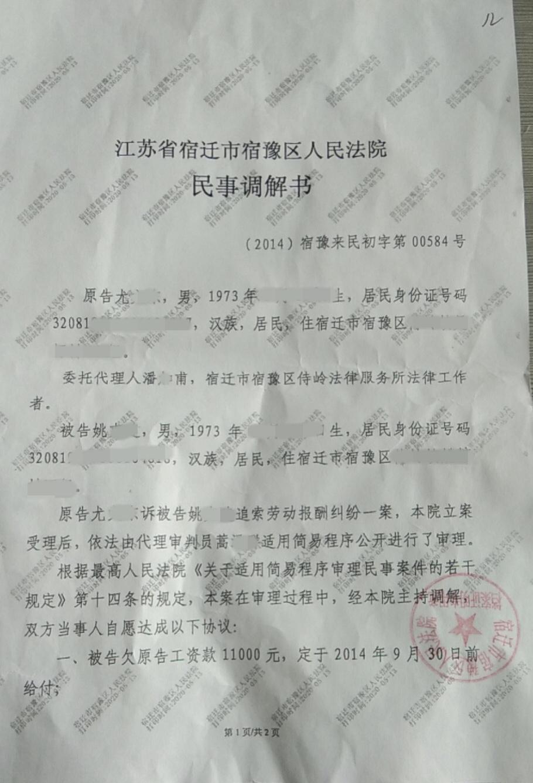 """【潍坊人人香蕉在线视频免费】_江苏现原告和被告均不知情的""""幽灵调解书"""""""