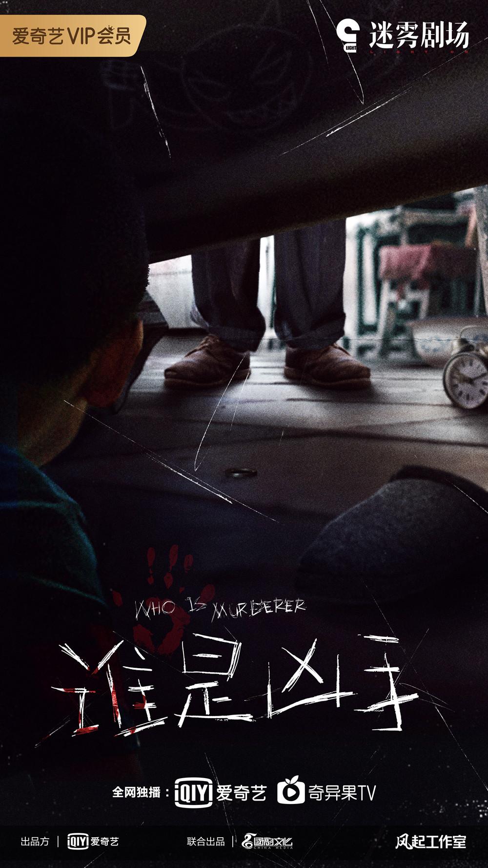 《谁是凶手》海报