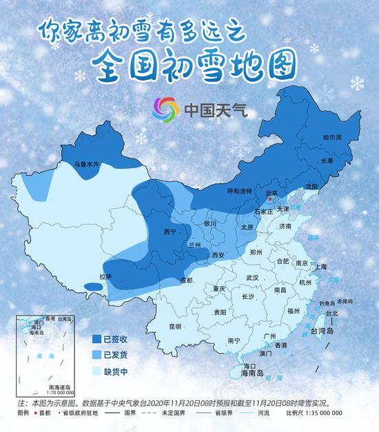 【迪斯尼彩乐园app下载必上网址xm88】_全国初雪时间表出炉 看看你离初雪还有多远?