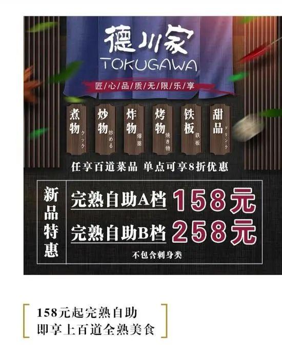 """当三文鱼成为""""众矢之的"""" ,北京的日料店还好吗?插图(2)"""