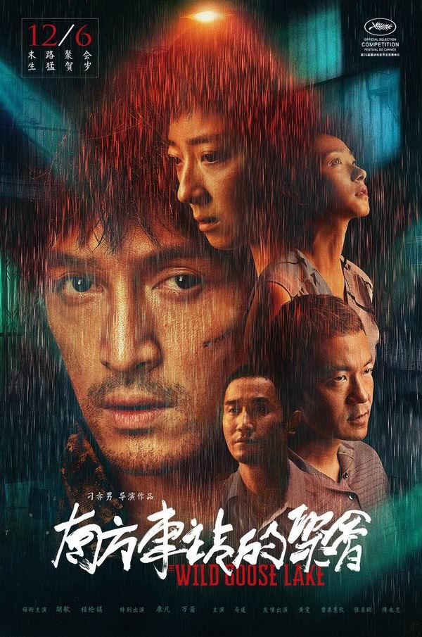 """黑色""""南方""""与""""产业升级""""的中国文艺电影"""