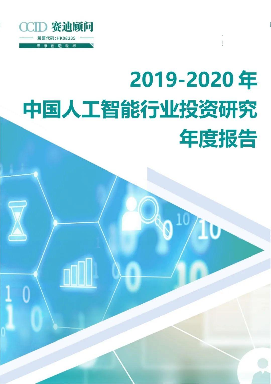 报告   2019-2020年中国人工智能行业投资研究年度报告