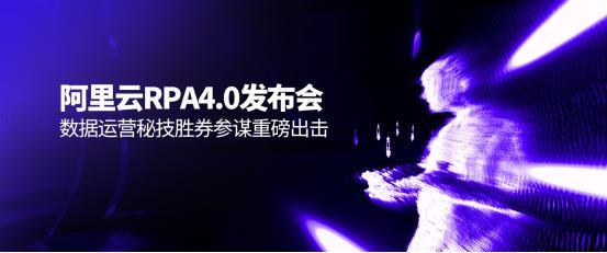 2020阿里云RPA4.0发布会,数据运营秘技胜券参谋重磅出击插图