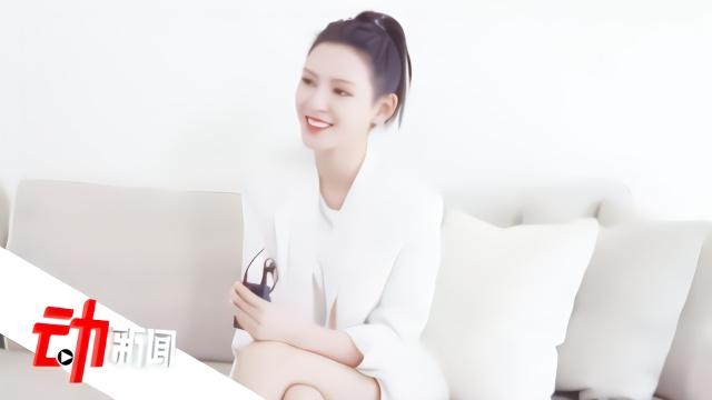 专访丨张予曦:我不介意网红的标签