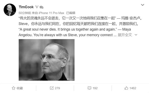 乔布斯去世九周年 苹果CEO库克发文缅怀:伟大的灵魂永不逝