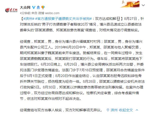 """【刷百度相关搜索】_官方通报""""妻子遭猥亵丈夫出手被刑拘赔20万"""":双方达成和解"""