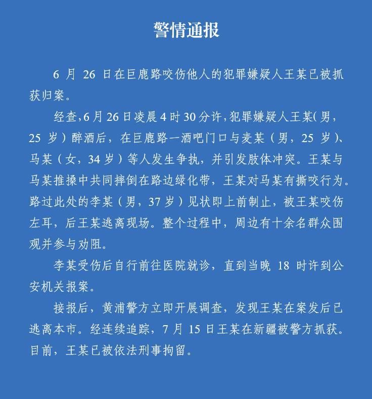 【网上商城怎么推广】_25岁男子酒后在上海巨鹿路咬伤他人耳朵,在新疆被抓已刑拘
