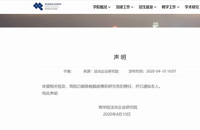 涉性侵养女高管鲍毓明被大学解聘 并已通知本人