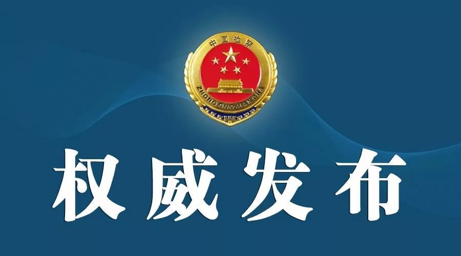 四川检察机关依法对邱东林涉嫌受贿罪提起公诉。 四川屏山县邱东林