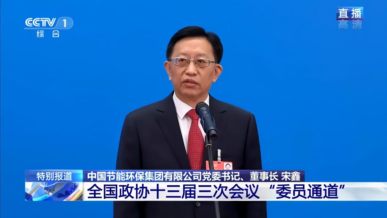 宋鑫委员:采用清洁供暖 每年可节省能源66万吨