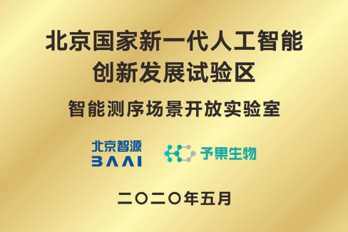 北京智源和予果生物共建北京新一代人工智能创新发展试验区