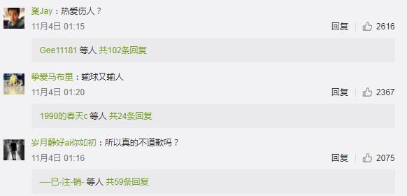 球迷在北京男篮微博下表达不满。