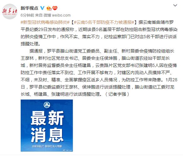 云南5名干部防疫不力被通報