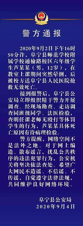 【挂黑链】_江苏盐城一小学生在教室上课期间死亡 警方通报