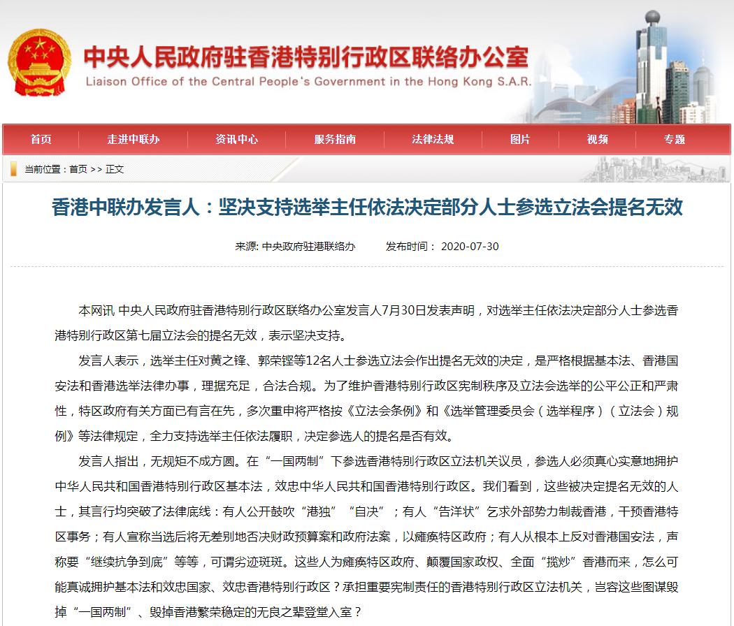 香港中联办官网截图