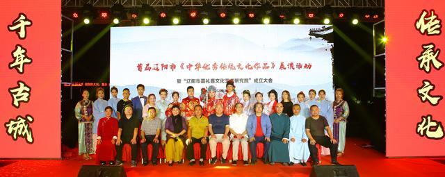 首届辽阳《中华优秀传统文化作品展演》活动在中华广场举办